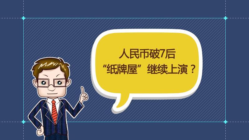 """财经旁观家 丁一凡:中国""""被""""汇率操作国――美国脉相思干什么"""